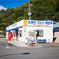 九州行きフェリー乗り場